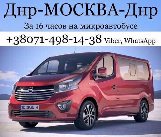 Поездки в Москву! На микроавтобусе