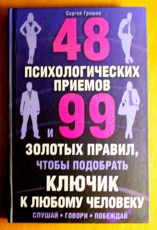 """""""Книга по психологии """"48 психологических приемов"""""""
