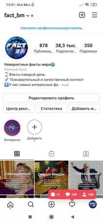 Готовый бизнес, продажа аккауна в Инстаграме
