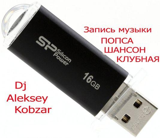 Флешка с музыкой 16гб. 32гб. 64гб. USB, micro SD 4гб. 8гб. 16гб. 32гб.