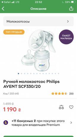 Ручной молокоотсос Philips AVENT