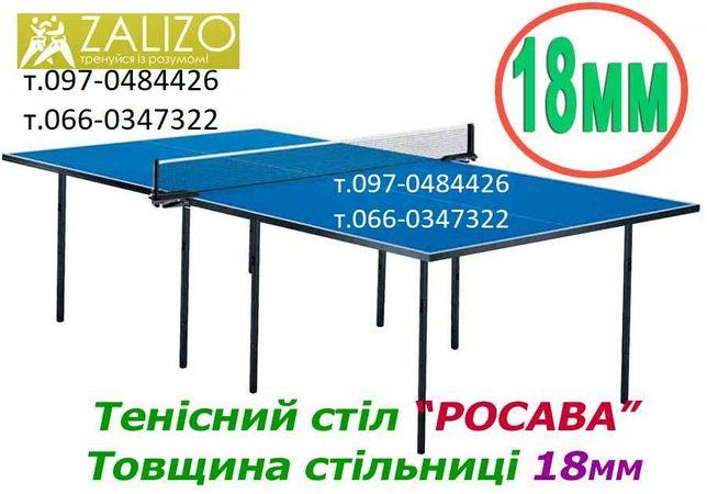 Тенісний стіл РОСАВА. Теннисный стол для настольного тенниса Пинг-понг