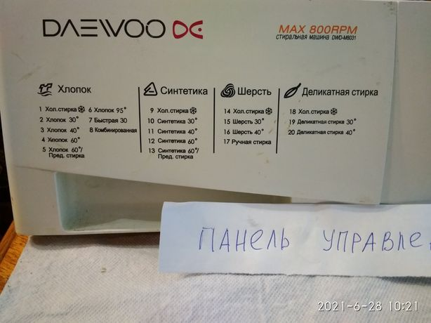 Запчасти стиральной машины Daewoo DWD-M8031