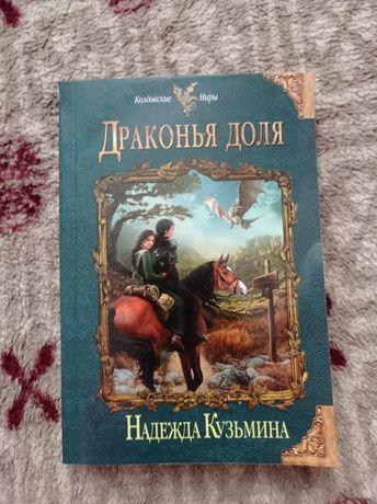 """Продам книгу Надежди Кузміної """"Драконья доля"""""""