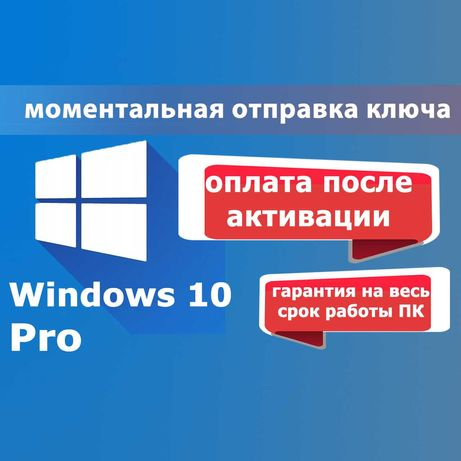 Электронный КЛЮЧ активации Windows 10 Pro Про лицензия ОПЛАТА ПОСЛЕ