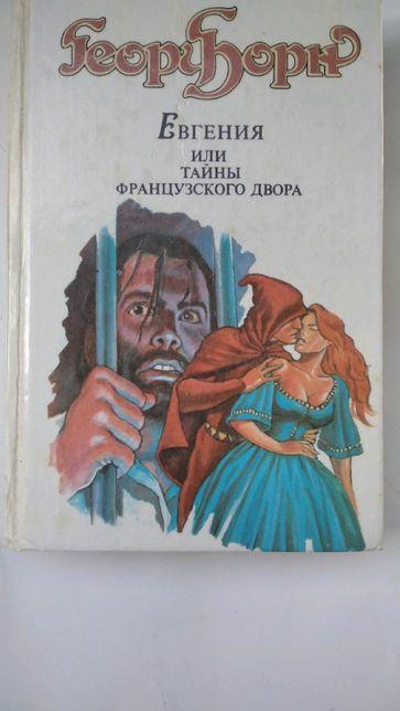 """Продаю книгу Георг Борн """"Евгения или тайны французского двора"""""""