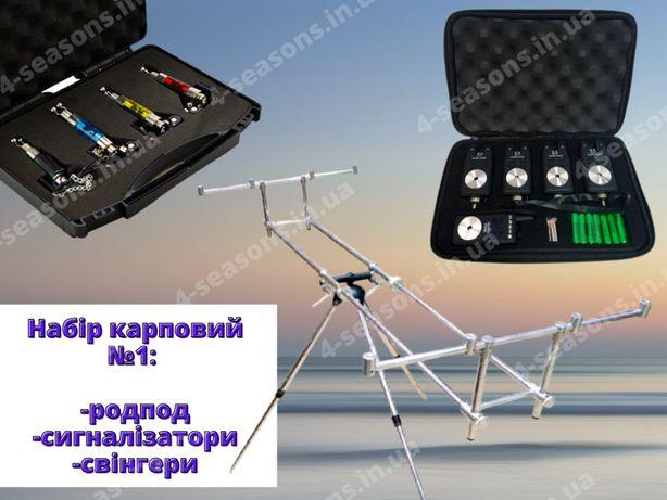 Род под , сигнализаторы поклевки в кейсе, свингера - карповый комплект