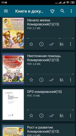 Книжки Комаровського 10 шт