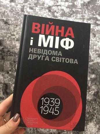 Книга. Війна і міф