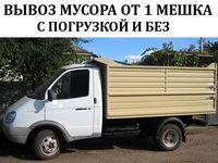 ГАЗель ЗИЛ КАМАЗ Вывоз бытового мусора Мебели Листьев Веток от 500грн