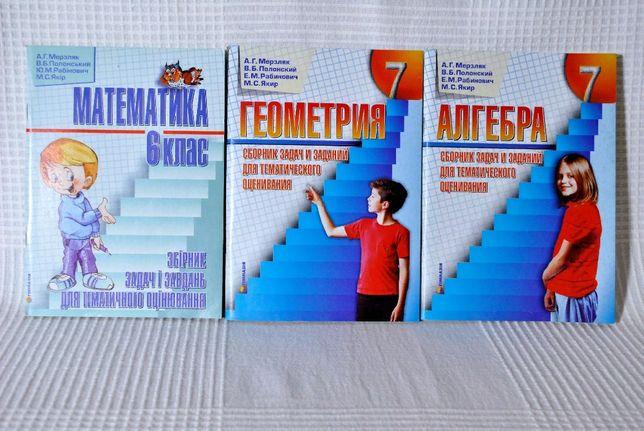 Збiрник задач Математика 6 клас (укр.), Геометрия, Алгебра 7 класс (ру
