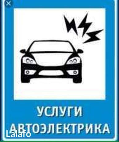 Автоелектрик рівне