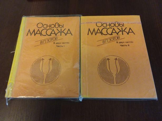 Редкое издание В. П. Зотов. Основы массажа в 2-х томах.