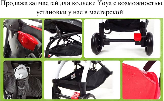 YoYo/YoYA аксессуары,запчасти,колесо,baby,yoga,joy,ремонт,йоя 175,plus