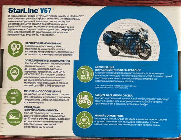 Инновационный охранно-телематический комплекс StarLineV67