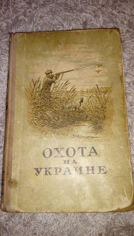 """Старая книга """"Охота на Украине"""""""