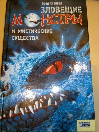 Распродажа! Зловещие Монстры и Мистические Существа