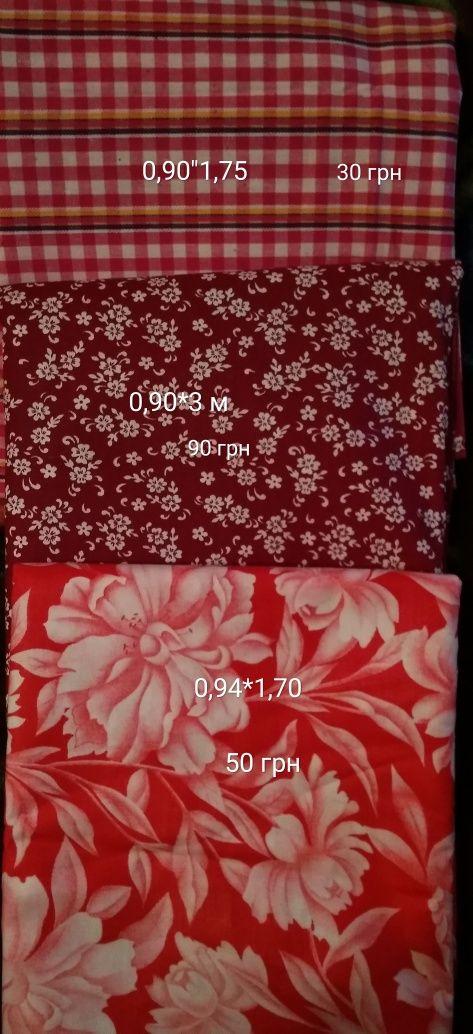 Відрізи тканини часів СРСР, натуральна