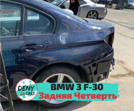 Задняя четверть на BMW 3 F-30