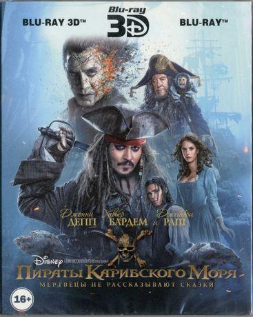 Пираты Карибского моря: мертвецы не рассказывают сказок. (3D+2D)
