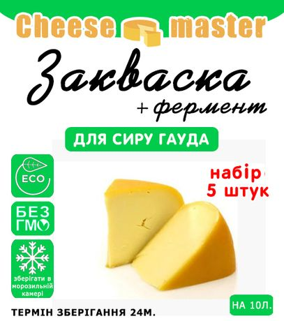Набор 5 штук закваска для сыра Гауда на 10л молока