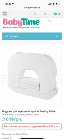 Продам подушку для кормление для двойни фирмы Feeding Pillow