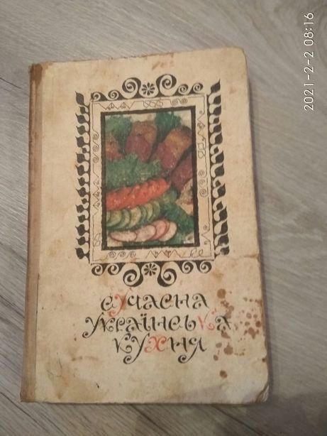 Сучасна українська кухня 1976 года