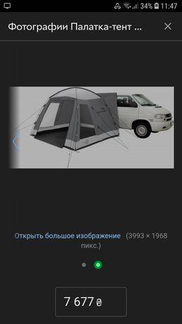 Палатка Намет Easy Camp Fairfields