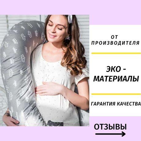 NEW Подушка для беременных вагітних. Бортик Кокон Обнимашка Кормление