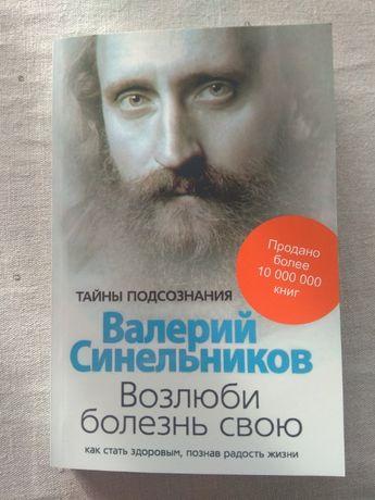 Книга Возлюби болезнь свою - Синельников Валерий