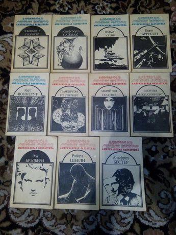 Американская фантастика,11 книг.Торг.