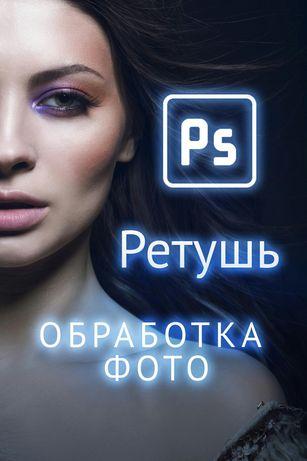 Обработка фото, ретушь. Фотошоп