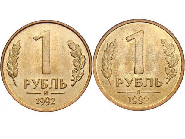 Монета 1 рубль 1992 года. Монетный двор: Л и М. Банк России.