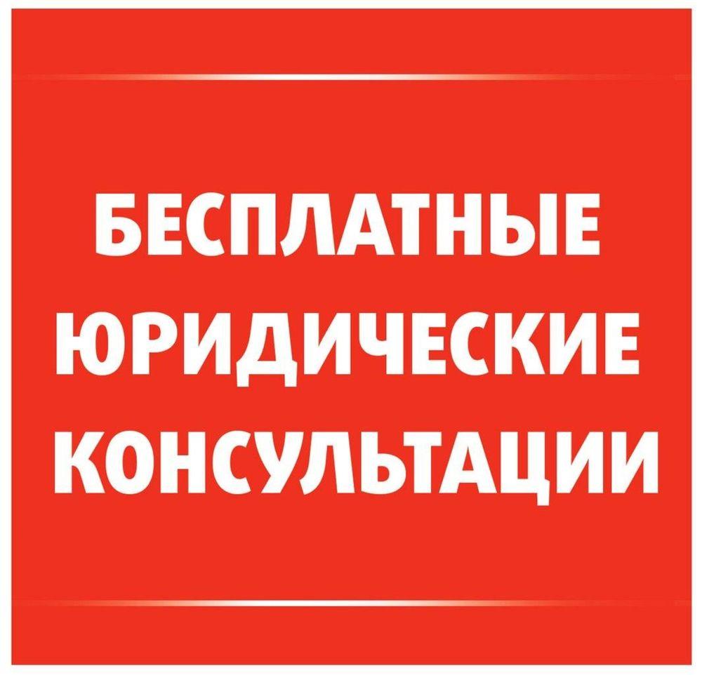 Адвокат Запорожье. Бесплатная юридическая консультация Юрист Запорожье