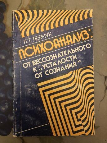 """Левчук Л.Т. Психоанализ: от бессознательного к """"усталости от"""