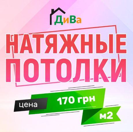 Натяжной потолок от 170 грн\м2 с гарантией