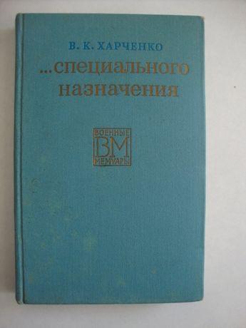 """В.К.Харченко """"... специального назначения"""" 1973 г. изд."""