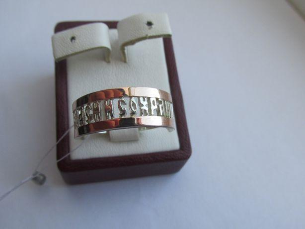 Спаси и Сохрани кольцо Серебро с Золотом пластина