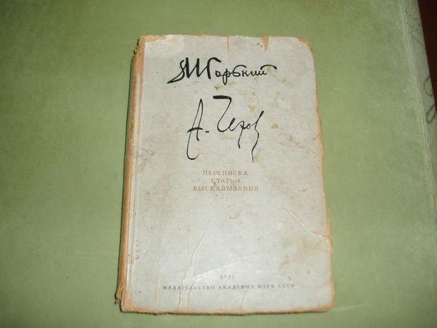 М. Горький и А.Чехов. Переписка. Статьи. Письма. Книга 1937 года