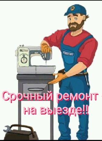 Ремонт, настройка, швейной машинки, швейных машин, парогенератор.