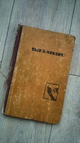 Книга вязание, учебник 1968 года