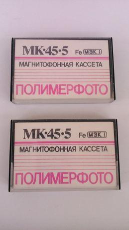 Магнитофонная кассета Полимерфото МК.45.5 Fe МЭК 1 Советские СССР