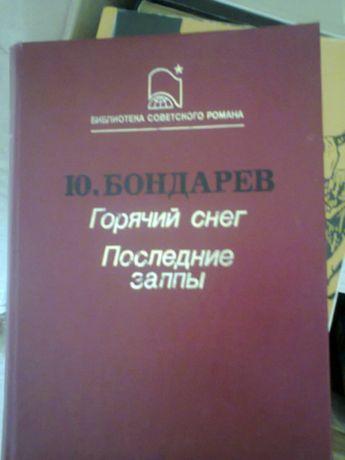 """Продам книгу Ю. Бондарев """"Горячий снег"""", """"Последние залпы"""""""