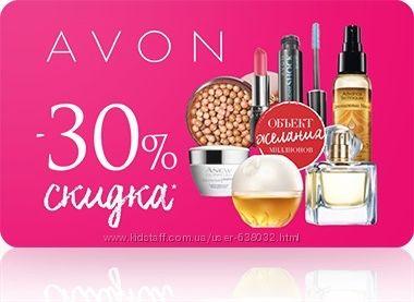 Avon скидки 25-80%