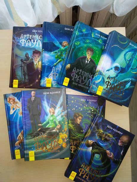 Продам серію книг Артеміс Фаул