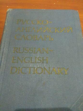 Коллекция словарей немецкого и английского языков