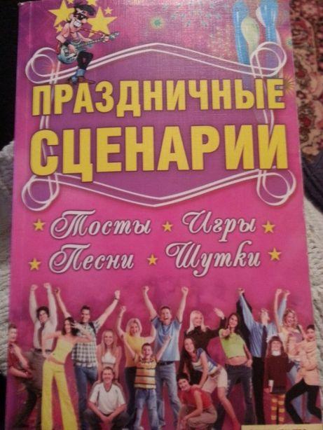 Книга праздничные сценарии