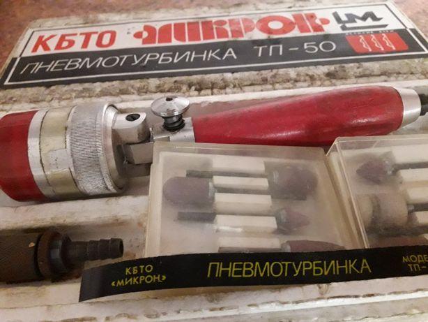Пневнотурбинка ТП 50 новая
