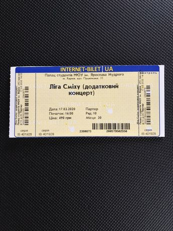 Билеты на Лигу Смеха 15.11.2020