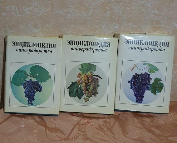 Энциклопедия виноградарства. В 3-х томах.